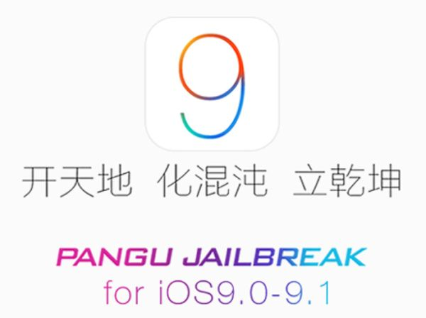 How to Jailbreak iOS 9.1 with Pangu Instruction