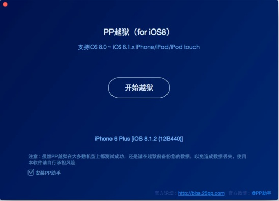 iOS 8.1.2 PP jailbreak