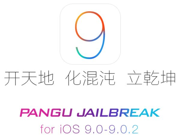 Pangu iOS 9 Jailbreak Bug Fix Version 1.1