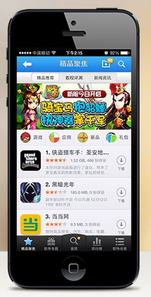 Tongbu Free iPhone iOS 9 App Download