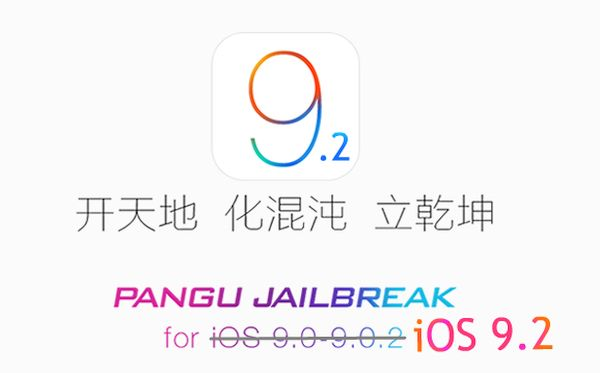 iOS 9.2 Jailbreak Rumors