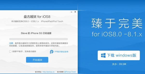 ios 8.1 jailbreak instructions