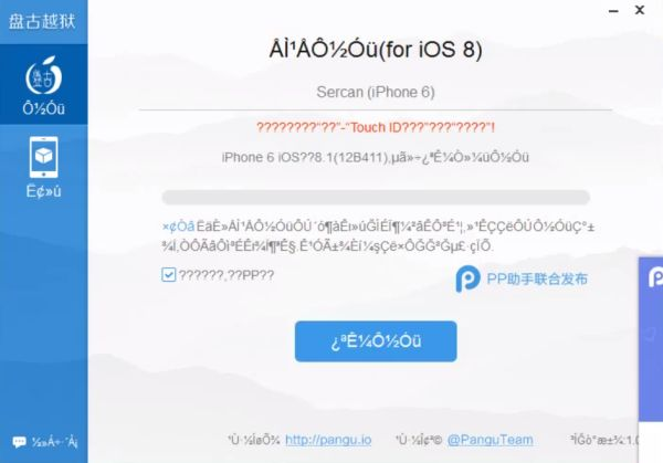 ios 8 jailbreak how to