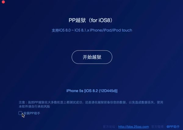 How to Jailbreak iOS 8.2 Beta 2 on Mac