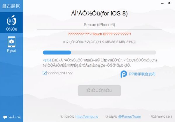 pangu jailbreak for ios 8 download