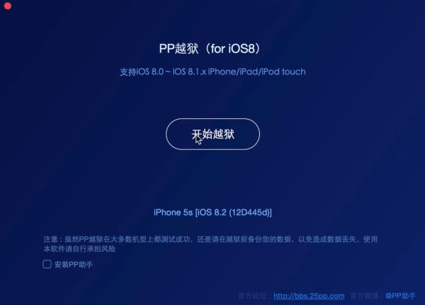 How to Jailbreak iOS 8.2 Beta 2 with PP Jailbreak