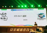 iOS 8.4.1 Jailbreak Pangu Demo Shown