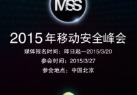 iOS 8 Hackers to Attend March Mobile Security Summit 2015